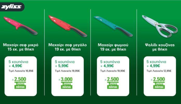 Zyliss, μαχαίρια υψηλών προδιαγραφών, για κάθε χρήση